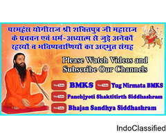 One and only source of specific spiritual true videos by Yogiraj Shri Shaktiputra Ji Maharaj