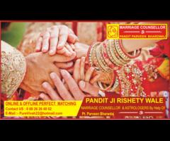 Pandit Ji Rishtey Wale