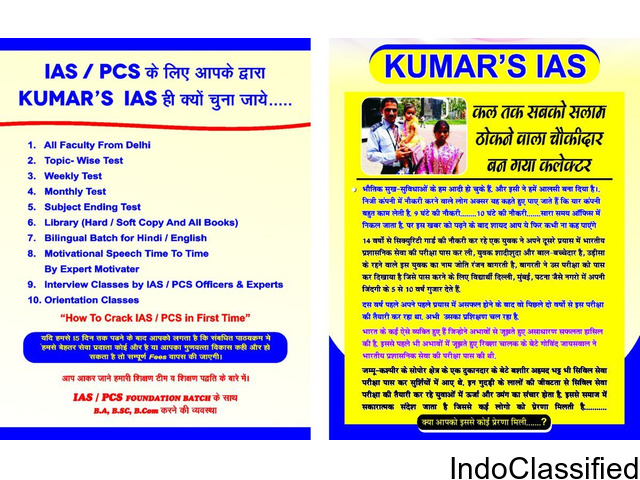 Kumars IAS: Best IAS Coaching in Agra | Fresh Batch