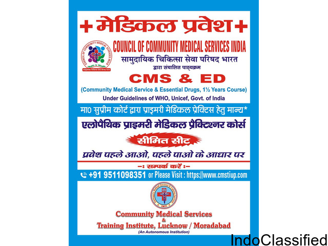 CMS ED & DNYS DIPLOMA MEDICAL COURSES IN UTTAR PRADESH