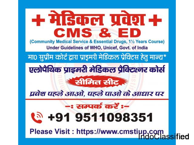 CMS ED Allopathy Medical Diploma Course 2018