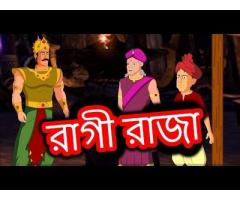Moral Stories for Kids in Bangla | The Foolish King