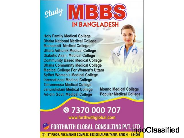 STUDY MBBS ABROAD LAST CHANCE TO GET ADMISSION WITHOUT NEET