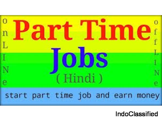 part time job avilable