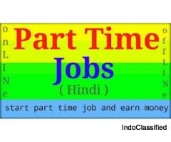 part time job avilable