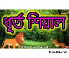 Bangla Cartoon | Panchatantra Moral Stories For Children | Chiku TV Bangla