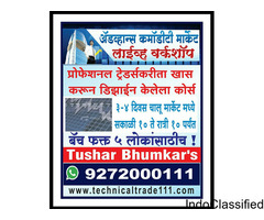 Share Market Classes In Shukrawar Peth Natubag, Pune.