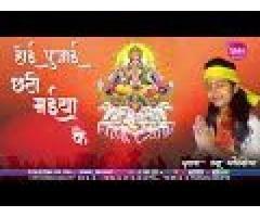 Bhojpuri Chhath Puja Song 2018 - छठी मइया | Tanu Madheshiya