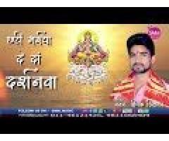 Chhath Geet 2018 Bhojpuri छट पूजा सॉन्ग | दीपक दिलवर