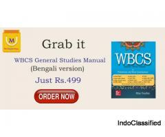 WBCS General Studies Manual (Bengali Version) | Mysuperday.in