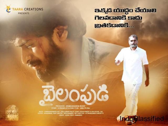 Taara Creations - Bailampudi Telugu Movie - BramhanandaReddy - Pillaladevudu Lyrical Song