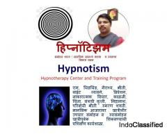 Hypnotism  संमोहन