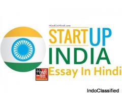 Startup India in Hindi