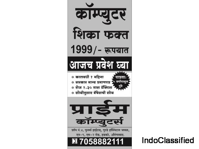 Be A Computer Expert In Rs. 1999/- Only !!!