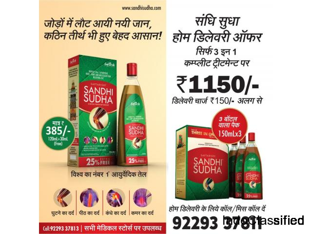 Sandhi Sudha Ayurvedic Pain Relief Oil for Body, Back, Knee and Legs