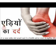 बिना ऑपरेशन एड़ी के दर्द में पायें आराम | Home Remedies | Health Tips By Divyarishi