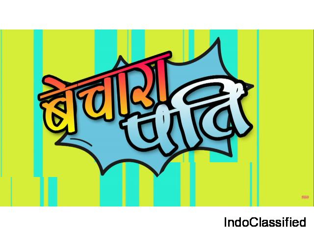 Bechara Pati | Husband Wife Fight | Maha Mazza