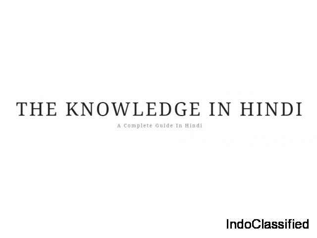The Knowledge In Hindi - A Complete Guide In Hindi