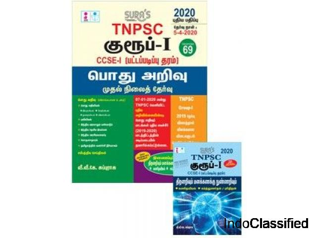 Buy TNPSC Assistant Agriculture Officer Exam Guide From Sura Books