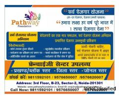 Pathway foundation | I.T.I. and Other Training Programs