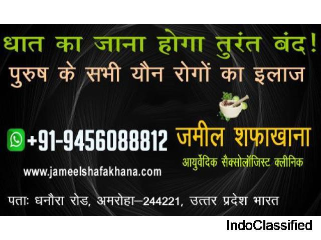 call 9457088838 shighrapatan ka ilaj