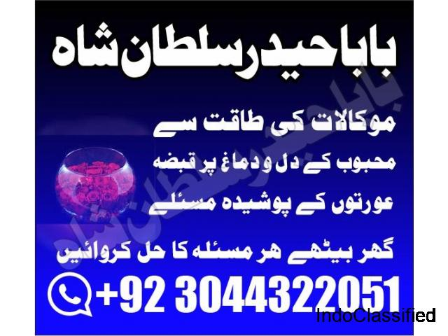 amil baba in islamabad amil baba in london amil baba in italy amil baba in new zealand