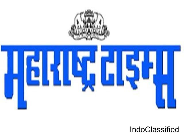 Book the Best Marathi Newspaper Ads Online- BookAdsNow