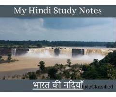 भारत की नदियाँ | प्रायद्विपीय भारत की नदियाँ