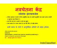 Swetansh Enterprises (Navchetana Kendra) 100% Pure Ayurvedic Medicine & Products
