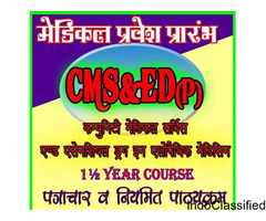 Medical Diploma CMS ED DEH DAMS DHMS COURSE 2018