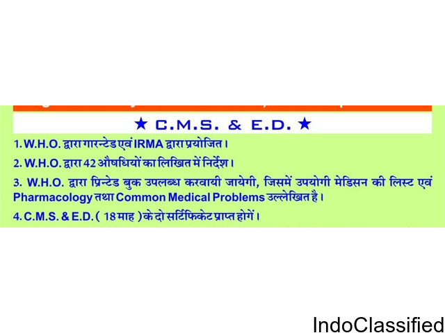 Community Medical Service and Essential Drugs -CMS & ED Diploma Medical 2018